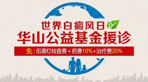 世界白癜风日·华山公益基金援诊活动将启