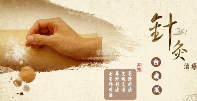 中医里一种神奇的疗法,竟对白癜风治疗有你意想不到的疗效